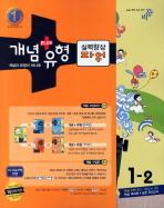 수학 중1-2(2011)