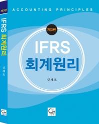 IFRS 회계원리(3판)