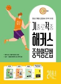 중학영문법 2학년+워크북+해설집 세트(기출로 적중 해커스)(전4권)