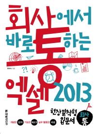 ���� 2013(ȸ�翡�� �ٷ� ���ϴ�)