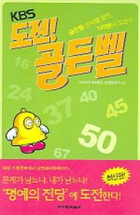 KBS 도전 골든벨. 1