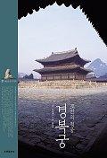 경복궁:조선의 정궁(마음으로 보는 우리 문화 1)