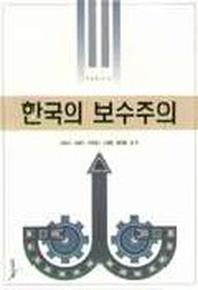 한국의 보수주의(학술총서 107)