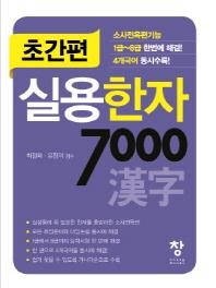 초간편 실용한자 7000(초간편)(포켓북(문고판))