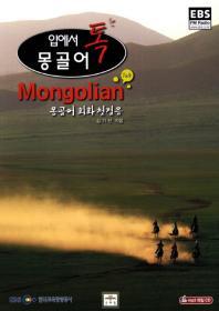 몽골어: 몽골어 회화 첫걸음