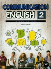 Communication English. 2(CD1장포함)