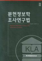 문헌정보학 조사연구법