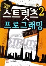 스트럿츠 2 프로그래밍(CD1장포함)