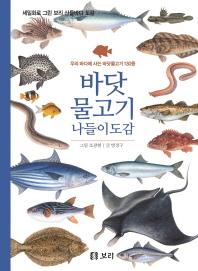 바닷물고기 나들이도감(세밀화로 그린 보리 산들바다 도감)