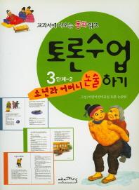 소년과 어머니(교과서에 나오는 동화 읽고 토론수업하기 3-2)