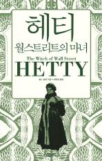 헤티 월스트리트의 마녀