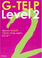 G-TELP LEVEL. 2(개정판)