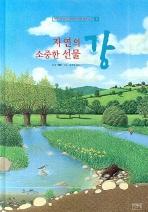 자연의 소중한 선물 강(어린이를 위한 갈리마르 생태 환경 교실 3)(양장본 HardCover)