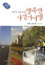 주말이 기다려지는 행복한 자전거여행: 서울 수도권(자전거 타기 좋은길 52)