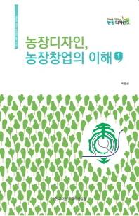 농장디자인 농장창업의 이해(한눈에 잡히는 농장창업 실무 시리즈 1)