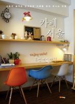 카페서울 두 번째 이야기(ENJOY CAFE 2)
