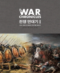 전쟁 연대기. 1: 그리스 페르시아 전쟁부터 미국 독립 전쟁까지(양장본 HardCover)