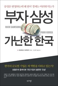 부자 삼성 가난한 한국