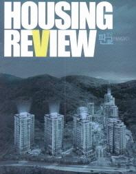 Housing Review 성남 판교(반양장)