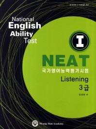 I NEAT 국가영어능력평가시험 Listening 3급(CD1장포함)