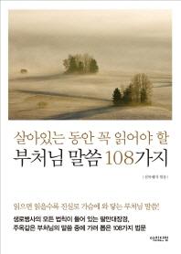살아있는 동안 꼭 읽어야 할 부처님 말씀 108가지