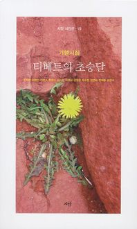 티베트의 초승달