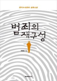 범죄의 재구성 (2014년판)