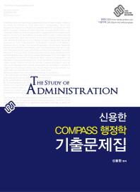 신용한 Compass 행정학 기출문제집(2014) #