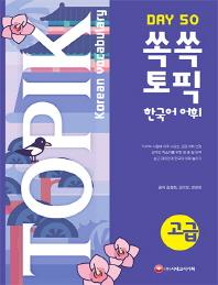 쏙쏙 TOPIK 한국어 어휘 고급 50(개정판 2판)