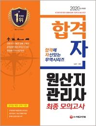 원산지관리사 최종 모의고사(2020)(합격자)(개정판)