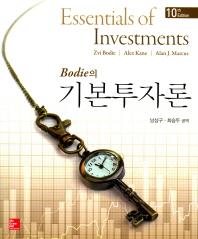 기본투자론(Bodie의)(10판)