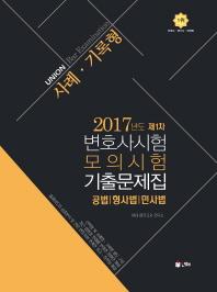 변호사시험 제1차 모의시험 기출문제집(2017) #