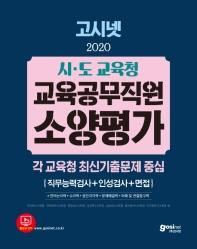시·도교육청 교육공무직원 소양평가(2020)(고시넷)