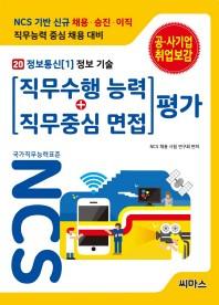 NCS 기반 직무수행능력+직무중심면접 평가. 20: 정보통신(1) 정보 기술