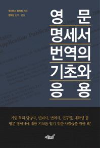 영문 명세서 번역의 기초와 응용