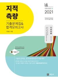 지적측량 기출문제집&합격모의고사(2021)(개정판 4판)(지적시리즈 8)