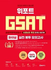 GSAT 삼성직무적성검사 파이널 실전 봉투 모의고사(2020 하반기)