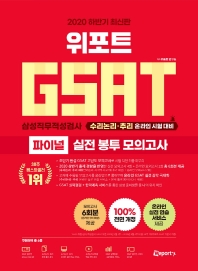 GSAT 삼성직무적성검사 파이널 실전 봉투 모의고사(2020 하반기)(위포트)