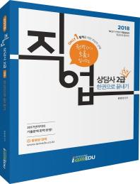 직업상담사 2급 1차 한권으로 끝내기(2018)(Only 1)