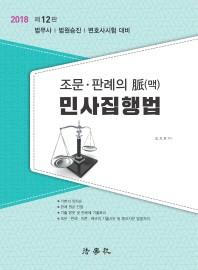조문 판례의 맥 민사집행법(2018)(12판) #
