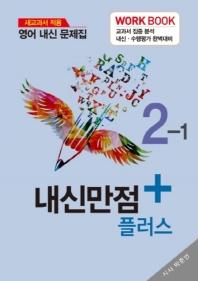 중학 영어 중2-1 내신 문제집(시사 박준언)(2019)(내신만점 플러스)(스프링)