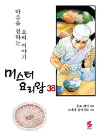 미스터 요리왕. 38