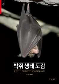 박쥐생태도감