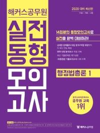 행정법총론1 실전동형모의고사(2020)(해커스 공무원)