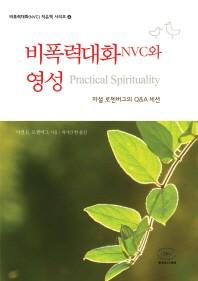 비폭력대화NVC와 영성(비폭력대화(NVC) 작은책 시리즈 4)