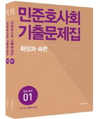 민준호사회 기출문제집 세트(2015)(전2권)