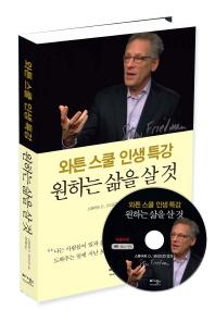 와튼스쿨 인생특강: 원하는 삶을 살 것(CD1장포함)