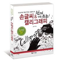 손글씨 & 캘리그래피(쉽게 바로 쓰는)