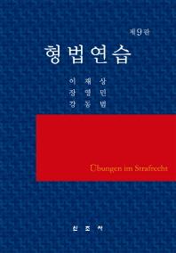 형법연습(9판)(양장본 HardCover)