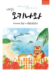 내일은 오키나와오키나와 본섬 + 맵북(맵코드)(2018-2019)(내일은 시리즈)